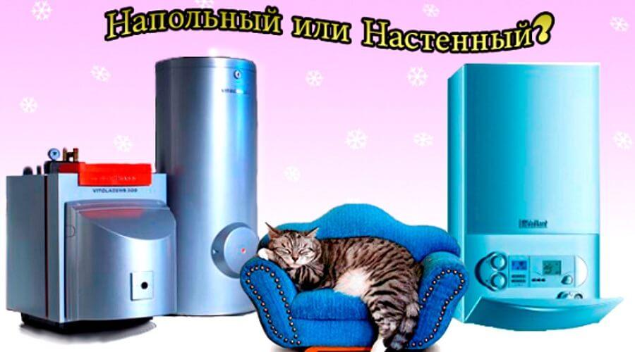 Выбор газового котла в Томске