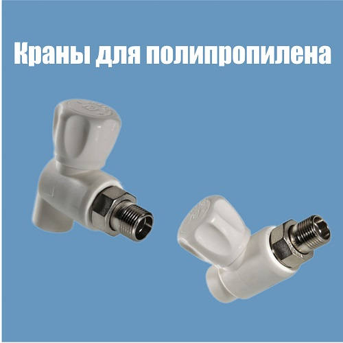 Кран для радиатора полипропилен