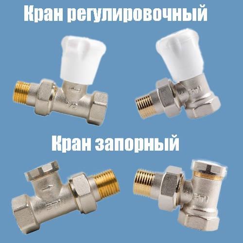 Краны для радиатора