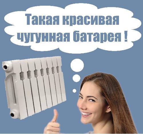 Красивый чугунный радиатор