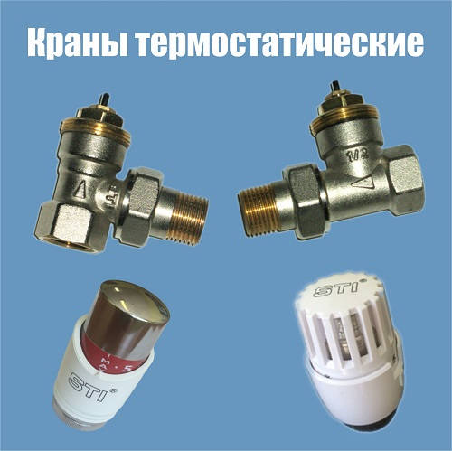 Краны термостатические для радиатора