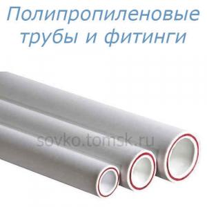 Полипропилен трубы и фитинги