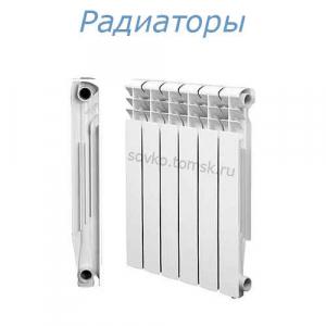 Радиаторы отопления купить Томск