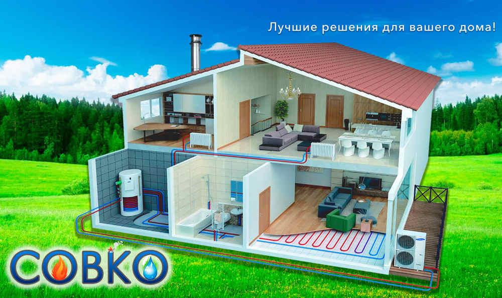 Совко Томск сайт