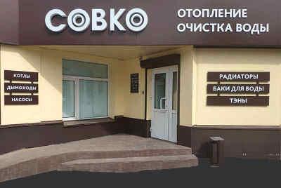 Совко Томск